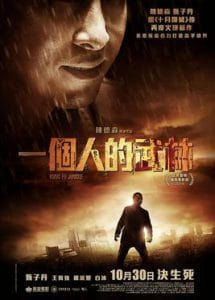 poster of the movie kung fu killer starring Donnie Yen